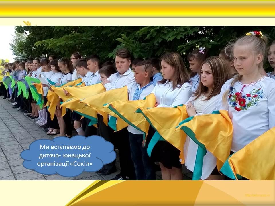 Вступаємо до дитячо-юнацької організації «Сокіл»