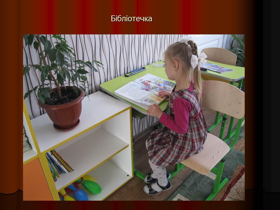 Наша бібліотека 1-А