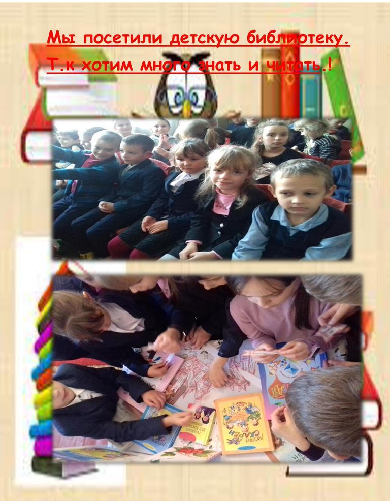 Ми відвідали дитячу бібліотеку