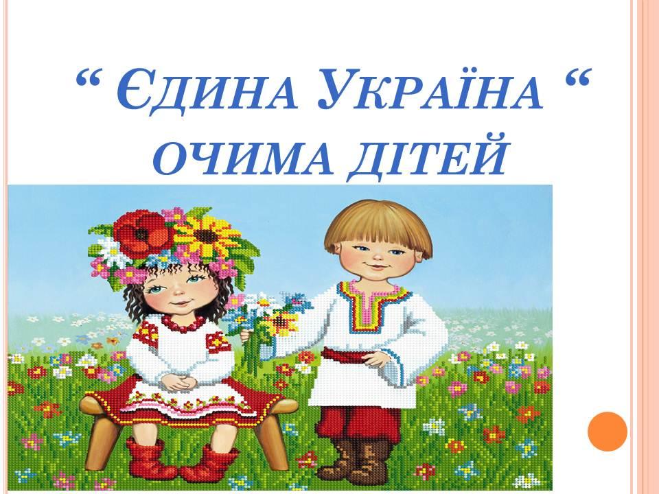 День Соборності