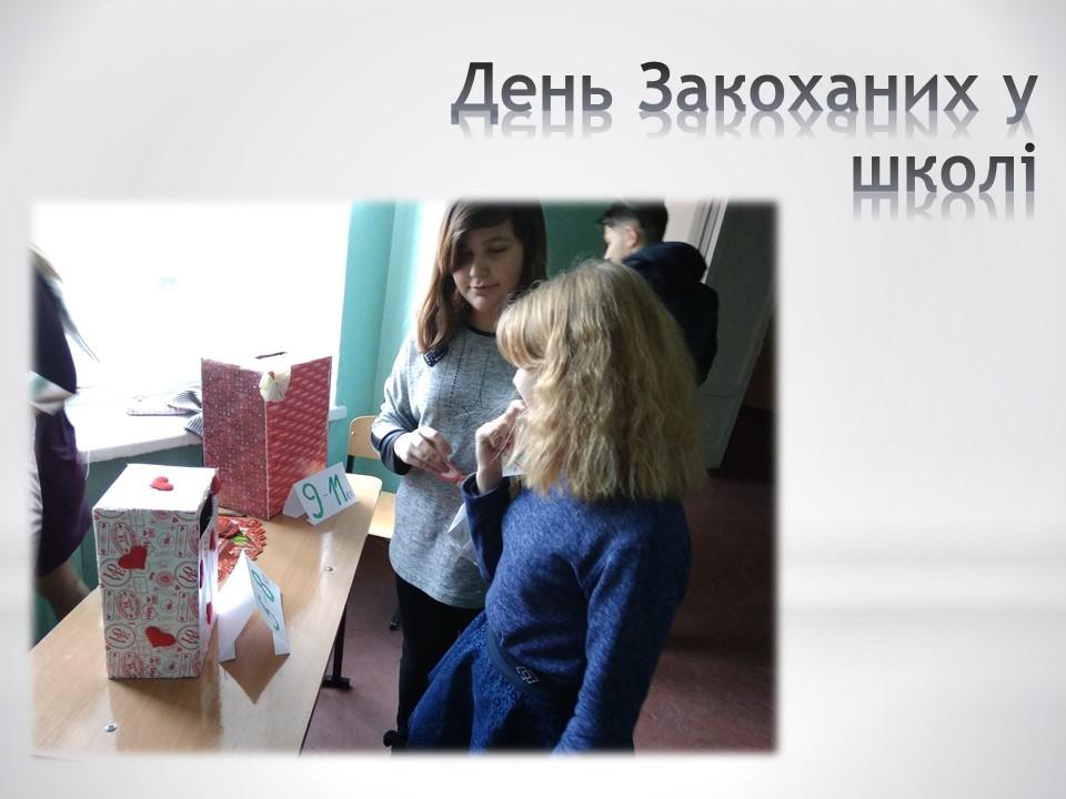 День Закоханих у школі
