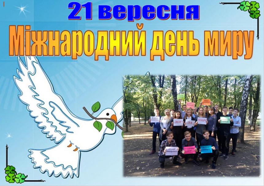 Ми за мир