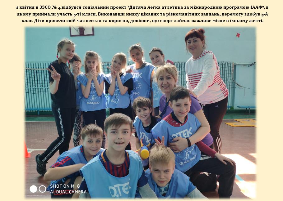 """Соціальний проект """"Дитяча легка атлетика за міжнародною програмою ІААФ"""""""