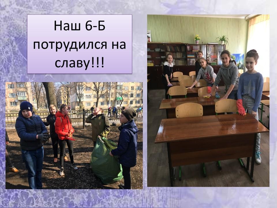 Прийняли участь у загальношкільній акції