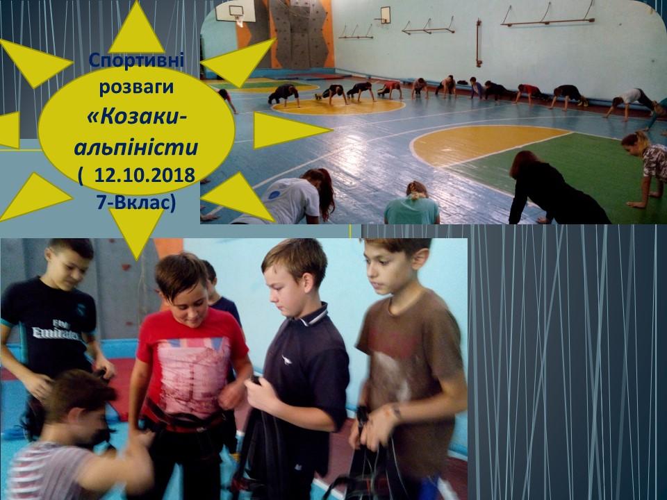 Спортивні розваги «Козаки-альпіністи»