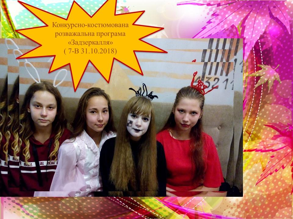 Конкурсно-костюмована  розважальна програма «Задзеркалля»