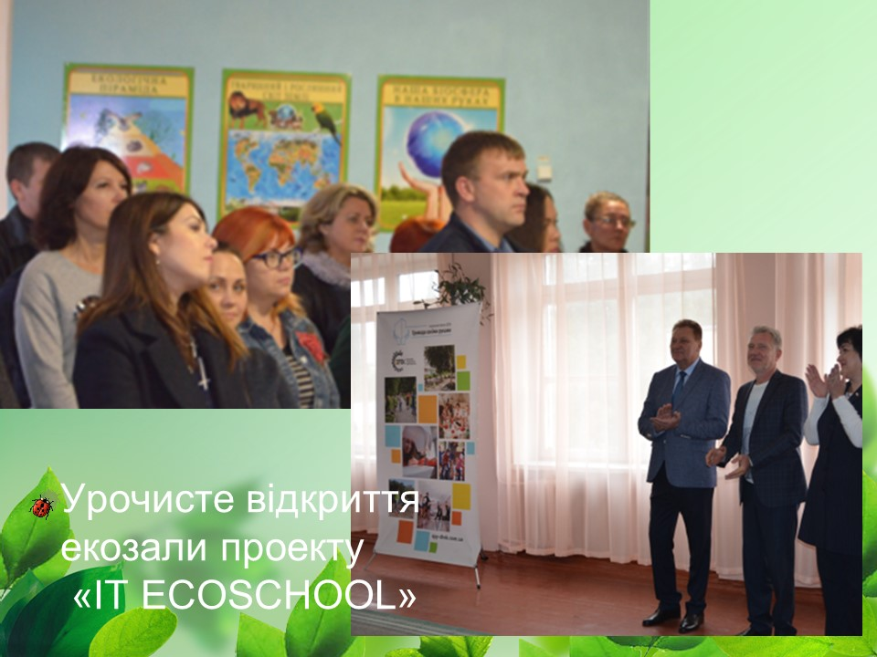 Урочисте відкриття екозали проекту «IT ECOSCHOOL»