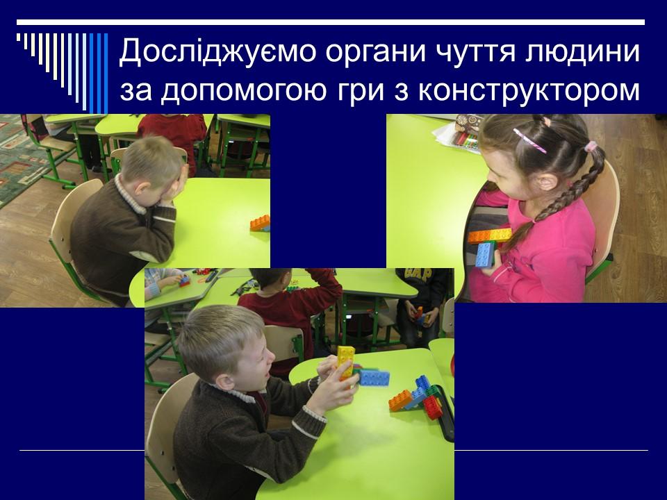 Досліджуємо органи чуття людини за допомогою гри з конструктором
