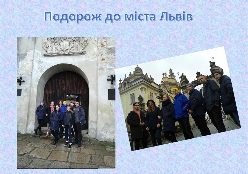 Подорож до міста Львів