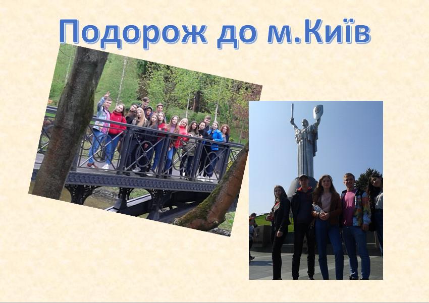 Подорож до м.Київ