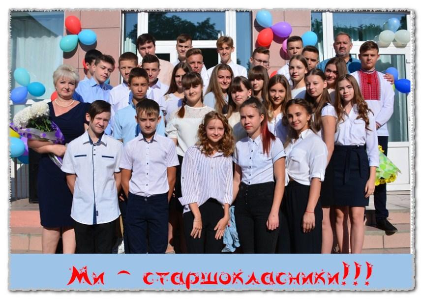 Ми – старшокласники!!!