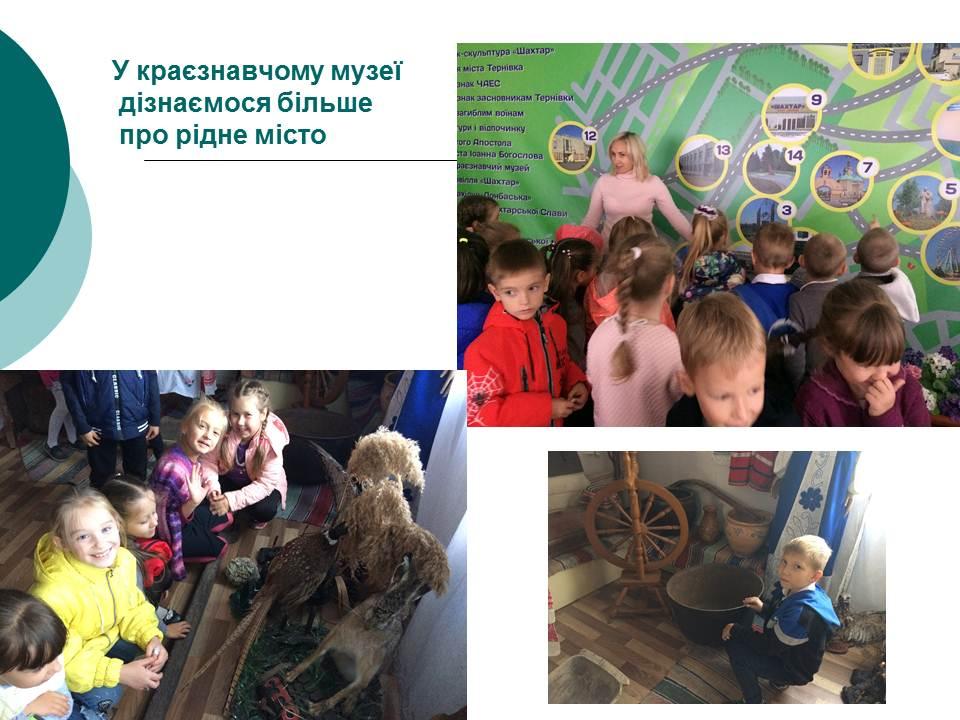 Екскурсія в краєзнавчому музеї