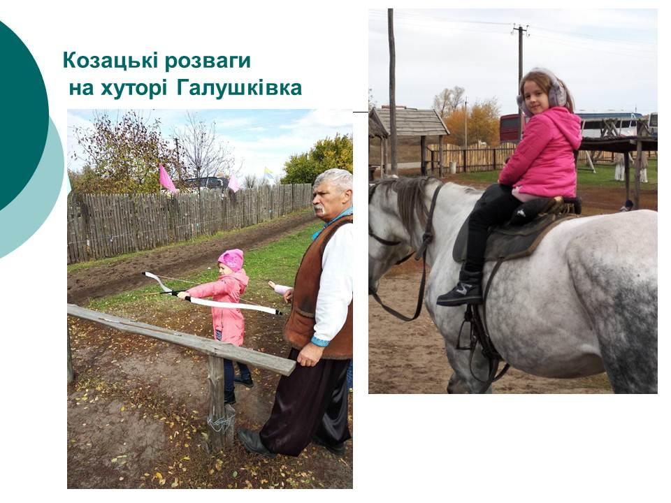 Козацькі розваги на хуторі Галушківка