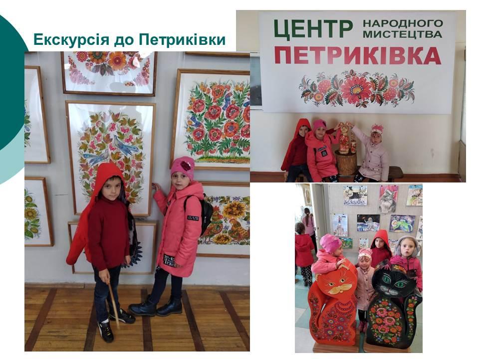 Екскурсія до Петриківки