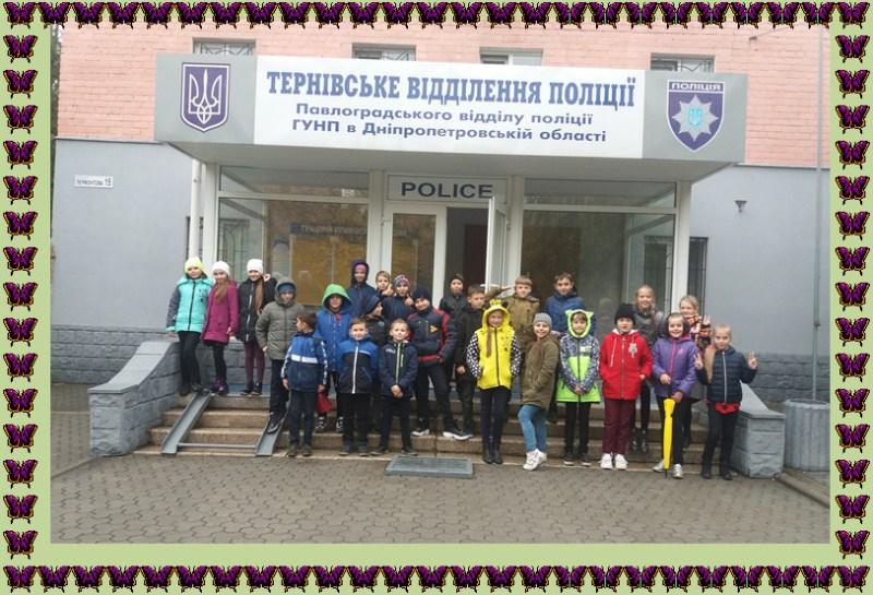 Екскурсія до поліції