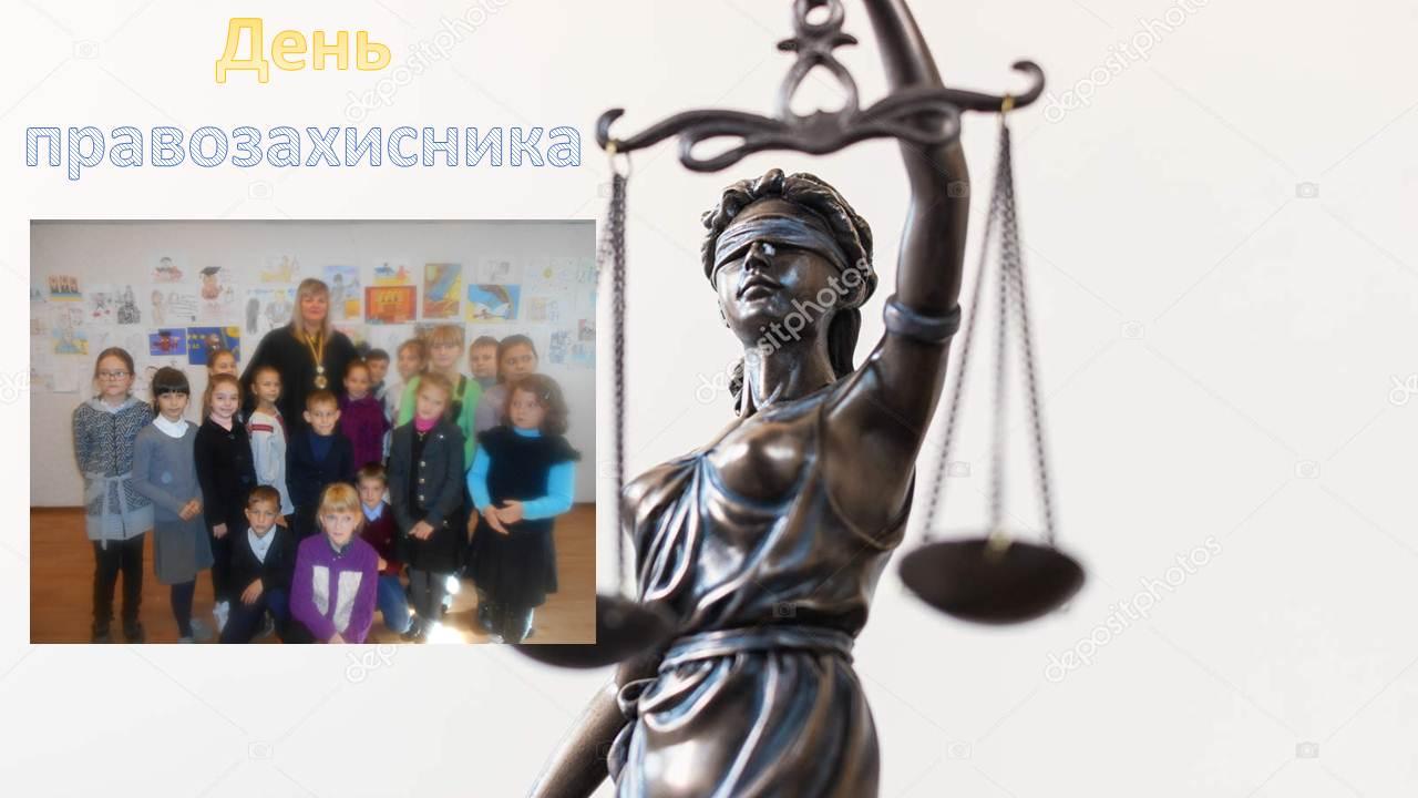 Екскурсія до суду