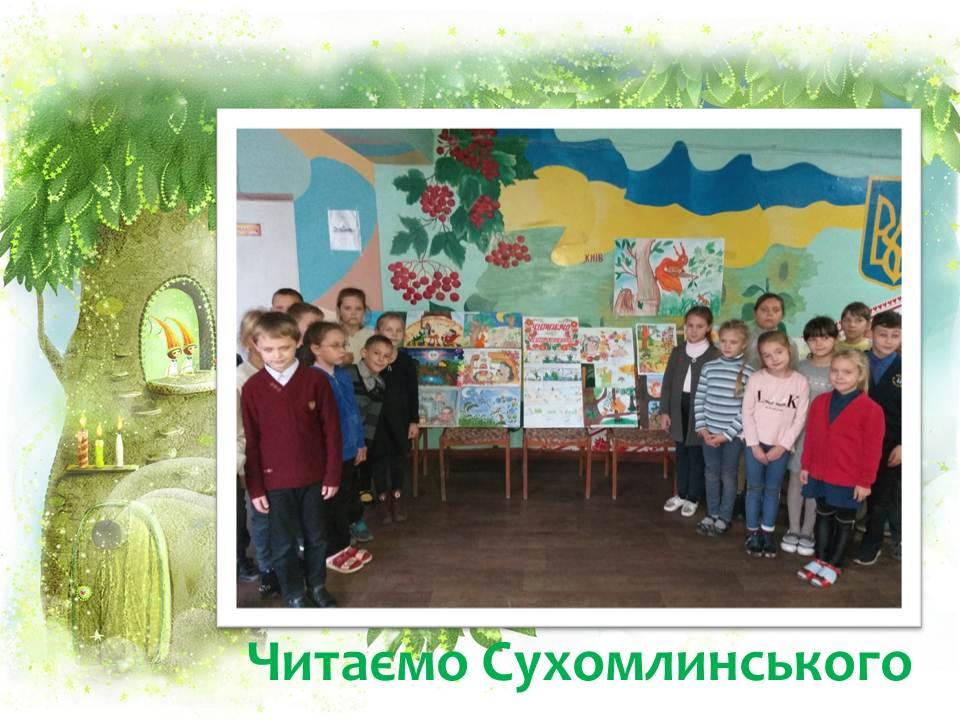 Читаємо Сухомлинського
