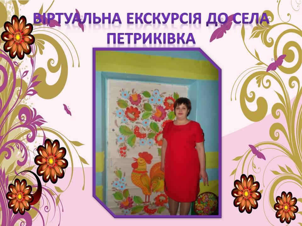 Віртуальна екскурсія до села Петриківка