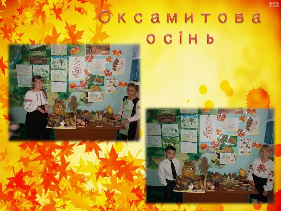 Оксамитова осінь