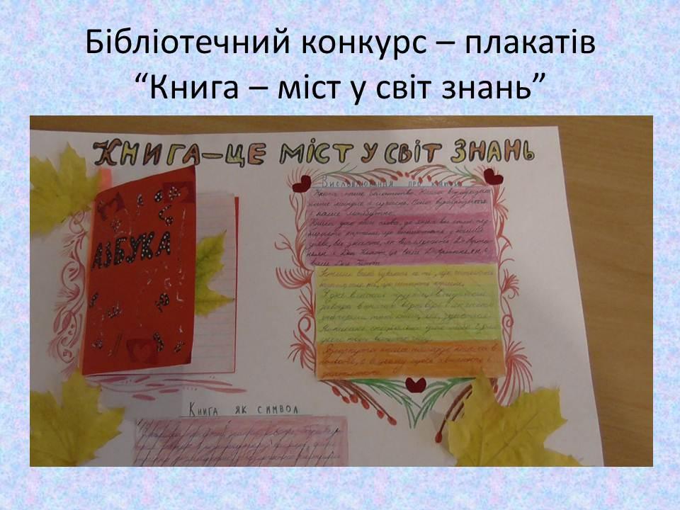 Книга – міст у світ знань