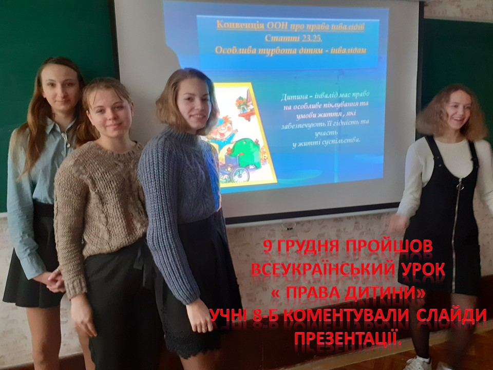 Всеукраїнський урок «Права дитини»