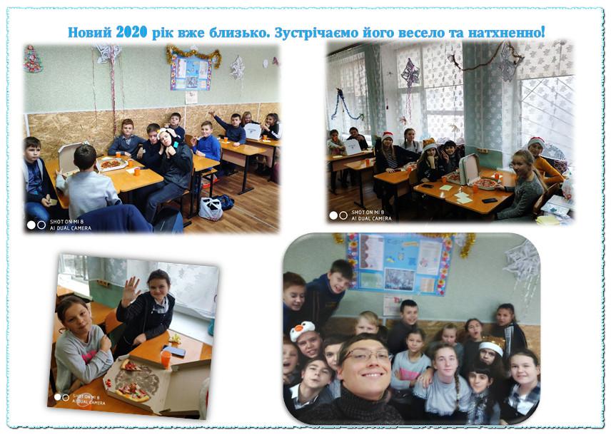 З новим роком - 2020!!!