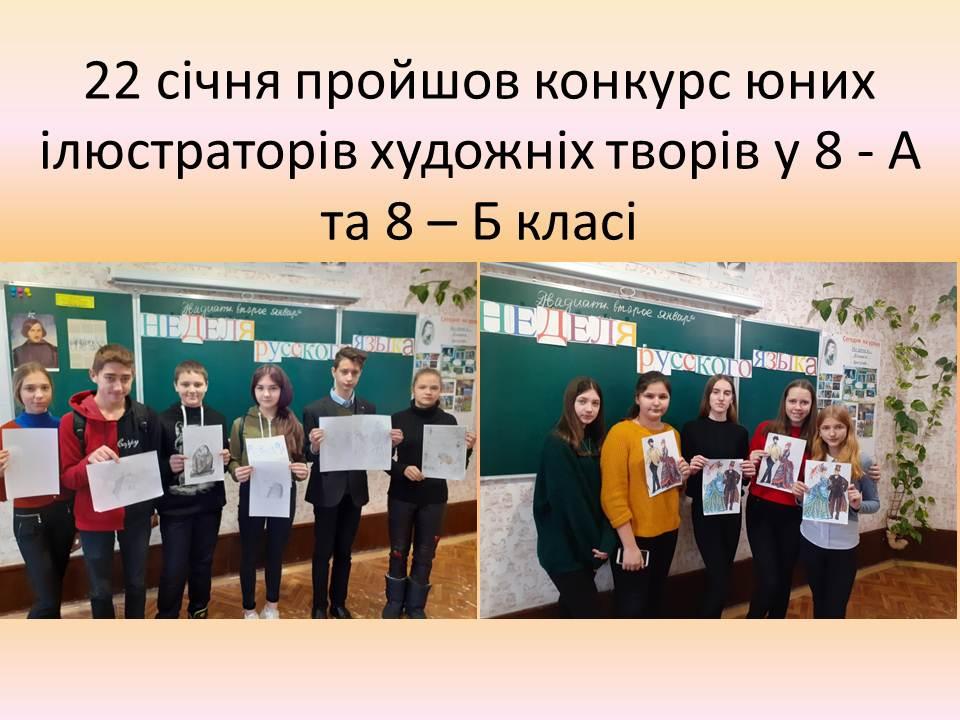 Предметний тиждень з російської мови