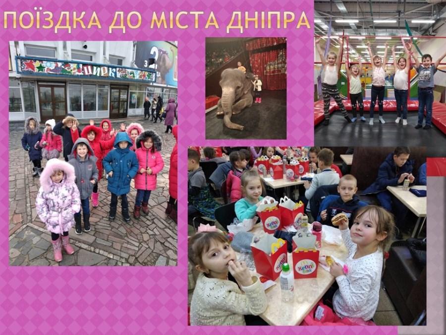 Поїздка до міста Дніпра