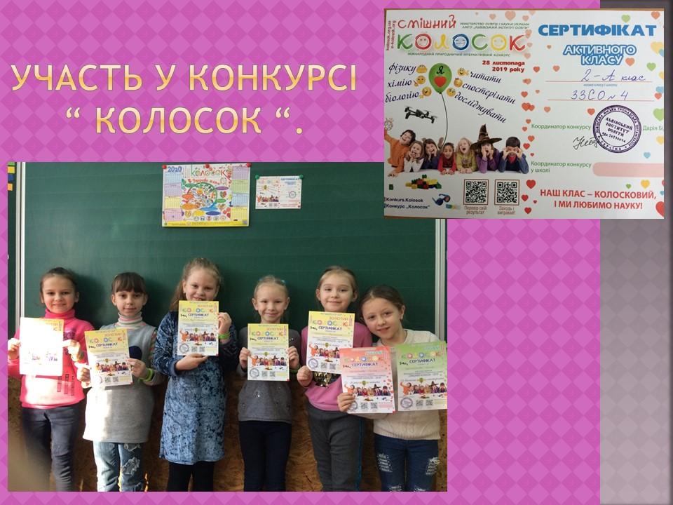 """Участь у конкурсі """" КОЛОСОК """"."""