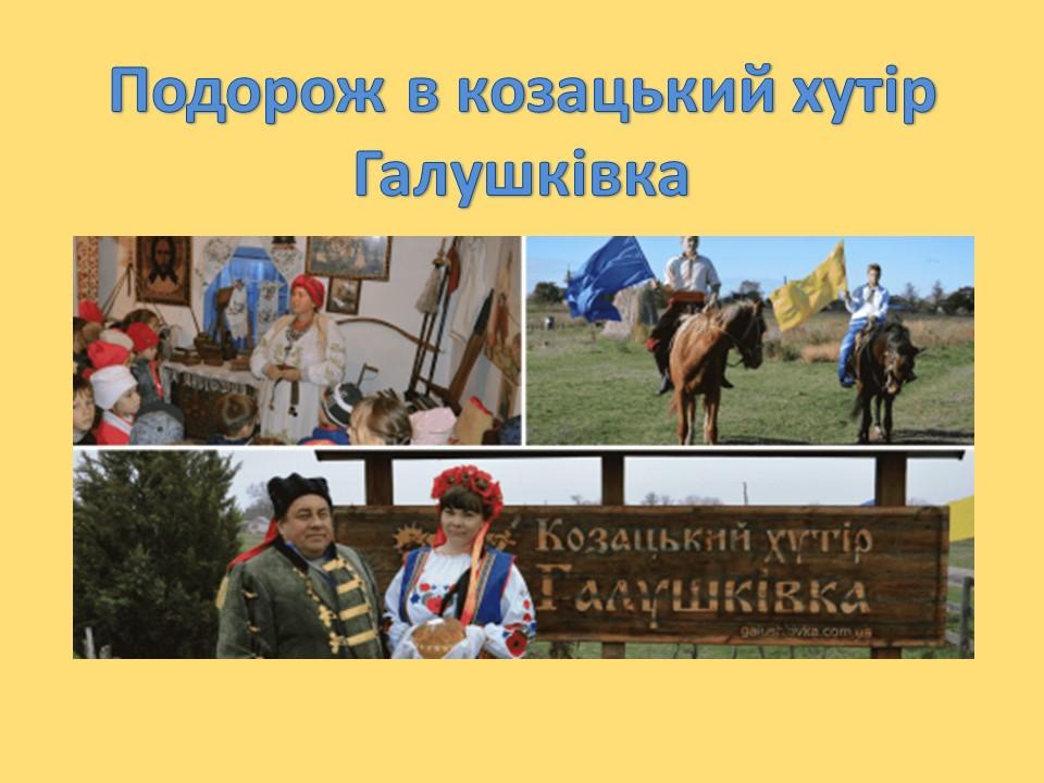 Подорож в козацький хутір Галушківка
