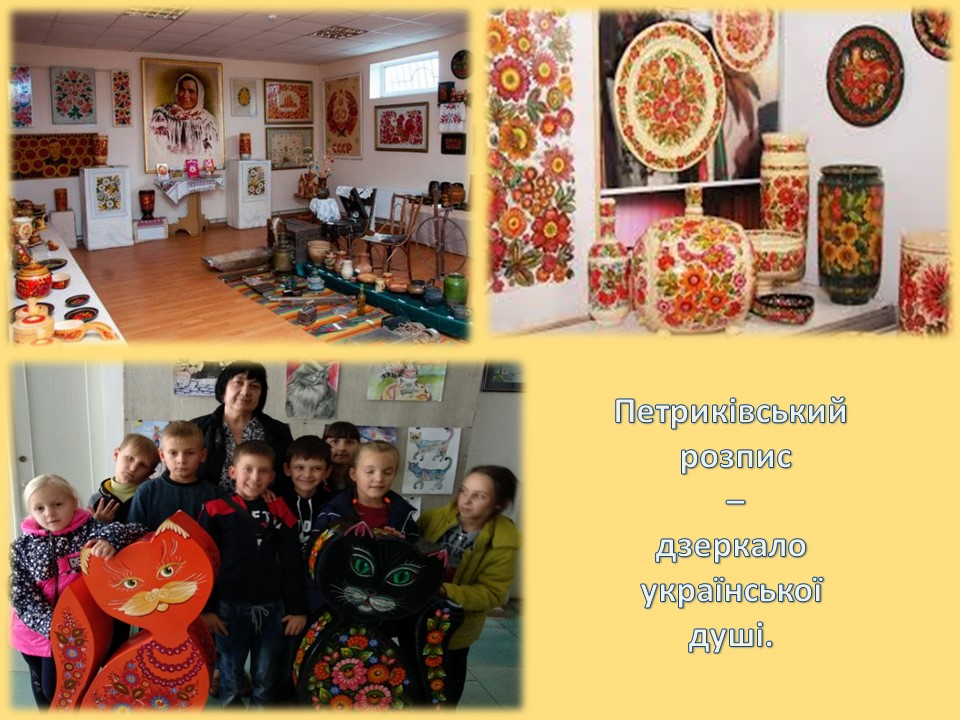 Екскурсія в Петриківку
