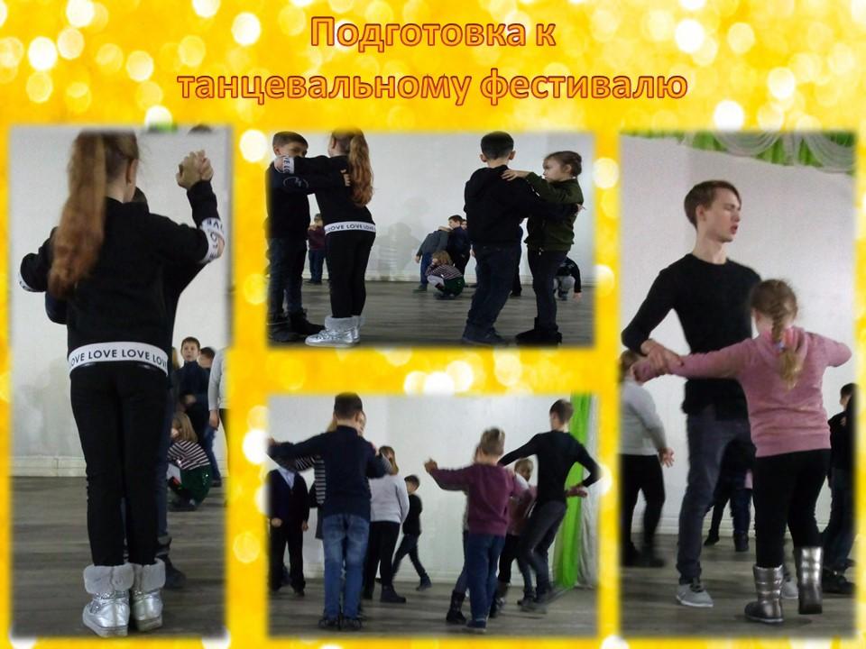 Подготовка к  танцевальному фестивалю