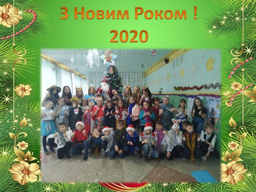 Новий 2020 рік