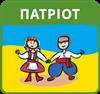 Всеукраїнський  конкурс з українознавства  «Патріот»