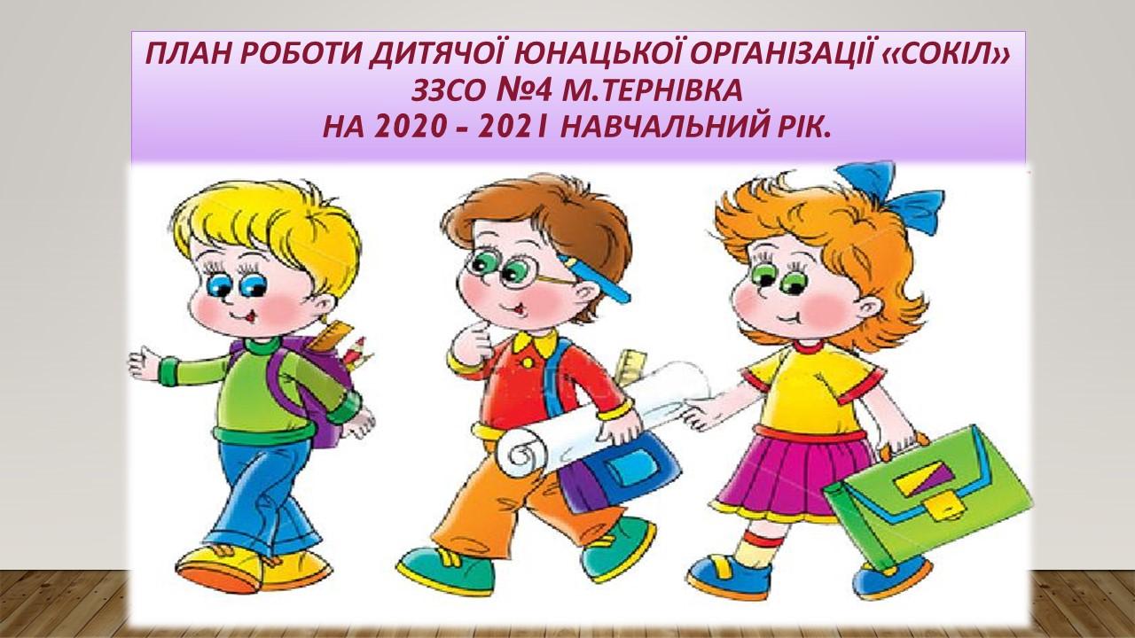 План сітка 2020-2021н.р.