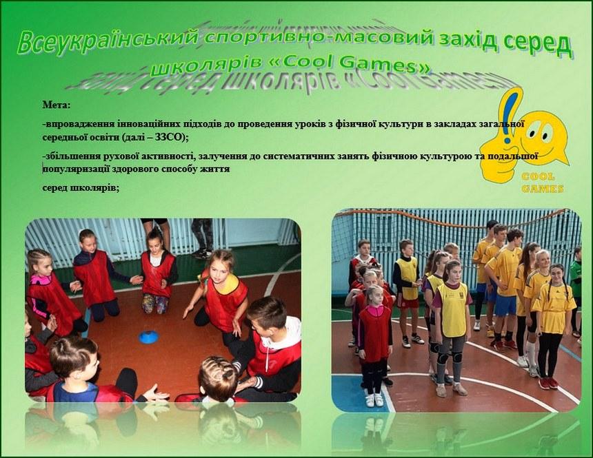 Всеукраїнський спортивно-масовий захід
