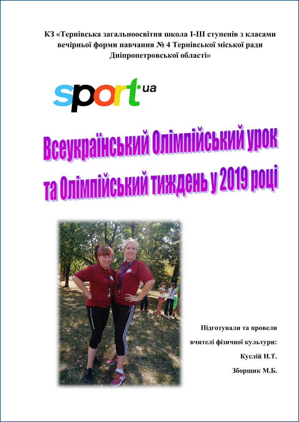 Тиждень фізичної культури і спорту