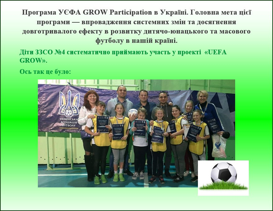 Програма УЄФА GROW Participation в Україні