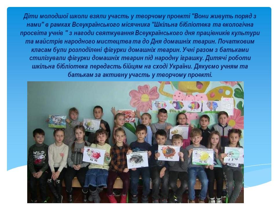 """Всеукраїнського місячника """"Шкільна бібліотека та екологічна просвіта учнів """""""