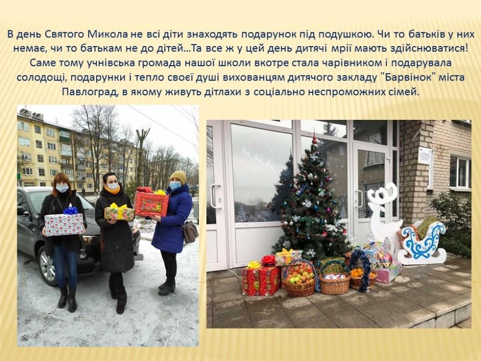 Поїздка до дитячого будинку «Барвінок» в м. Павлоград.