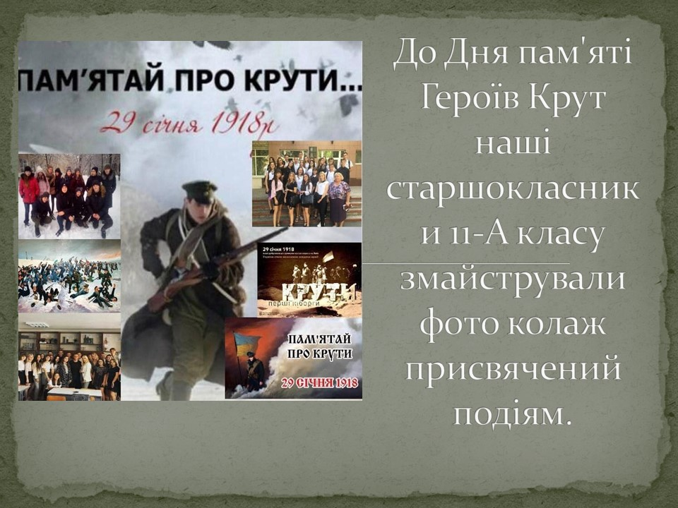 До Дня пам'яті Героїв Крут