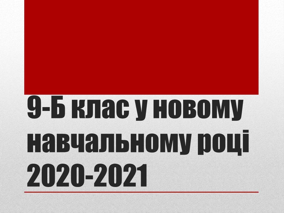 9-Б клас у новому навчальному році 2020-2021