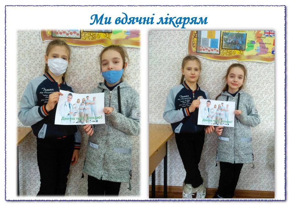 Ми вдячні лікарям