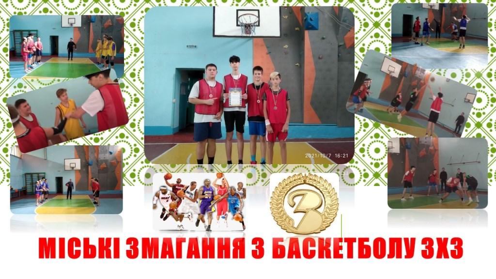 Міські змагання з баскетболу 3х3